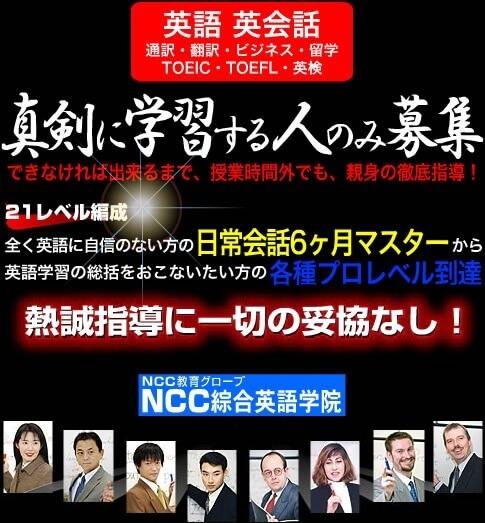 NCC綜合英語学院(公式)|東京新宿のスパルタ英会話/英語学校NCCは英会話から通訳まで